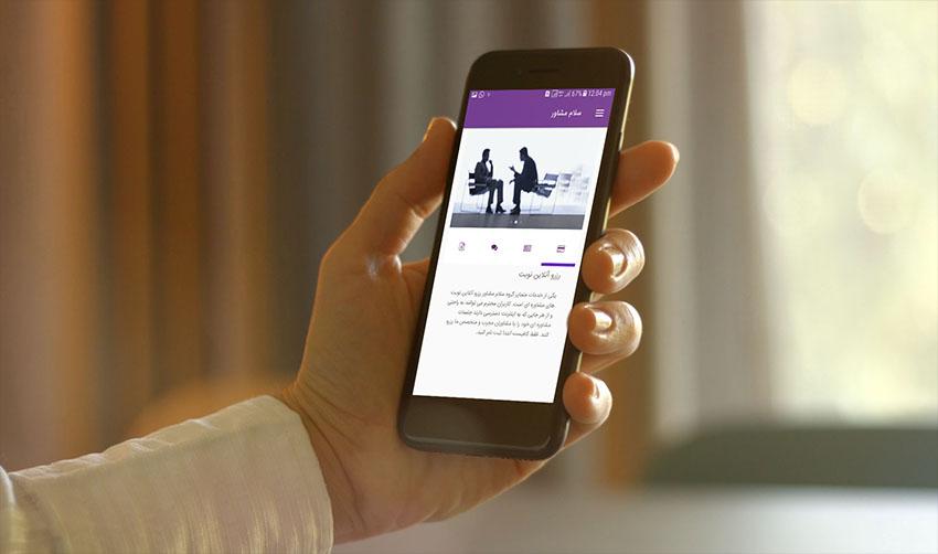 salam-moshaver-app