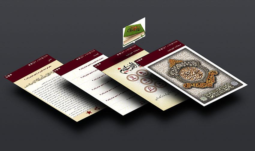 sajade-khorshid-app