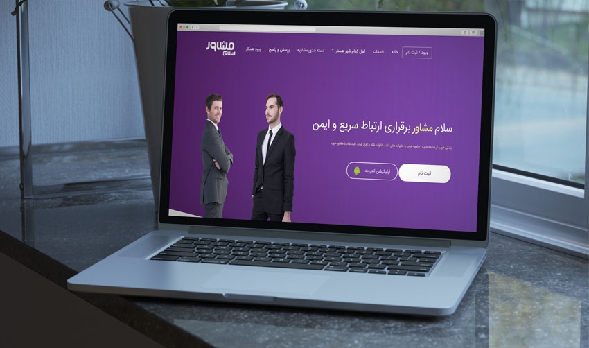 salam-moshaver.com